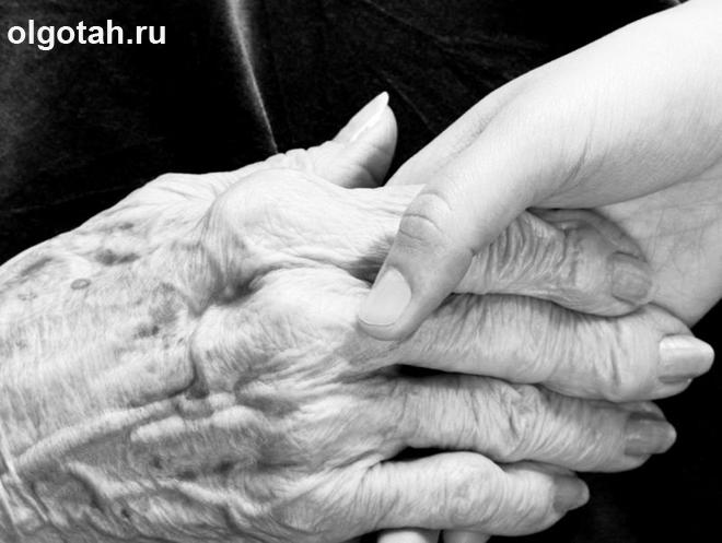 Руки пожилого человека и молодого