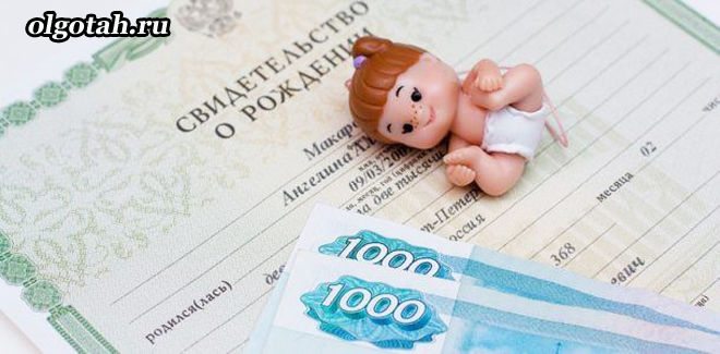 Свидетельство о рождении, кукла и тысячные купюры