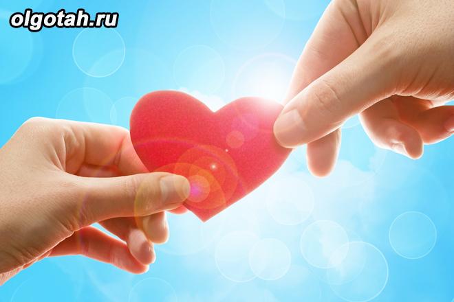Передача сердечка из рук в руки