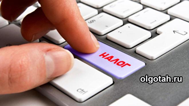 Кнопка налог на клавиатуре