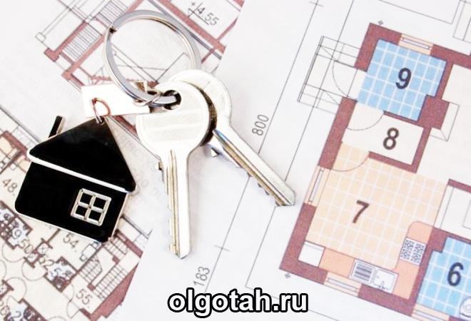 План квартиры и ключи с брелком домик