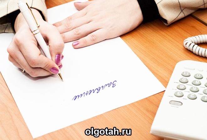 Женщина пишет заявление
