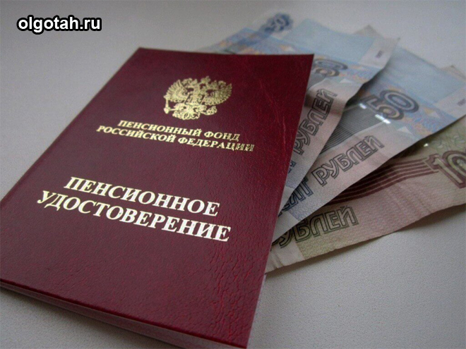 Изображение - Единовременная выплата пенсионерам edinovremennaya-vyplata-iz-nakopitelnoj-chasti-pensii-7