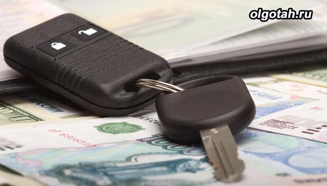 Ключи от автомобиля и денежные купюры