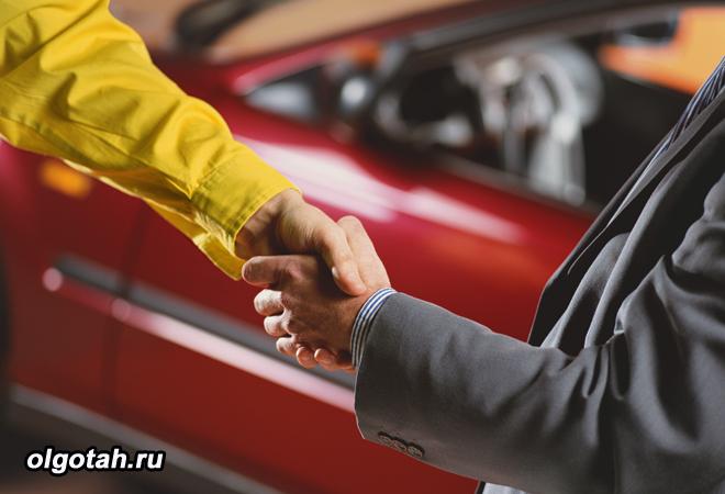 Заключение сделки на покупку автомобиля