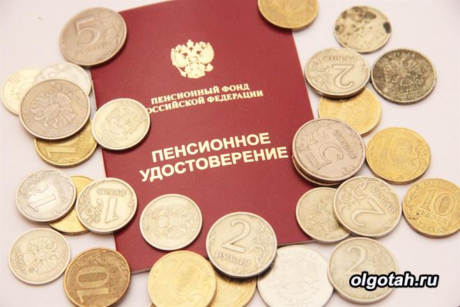Пенсионное удостоверение и монеты