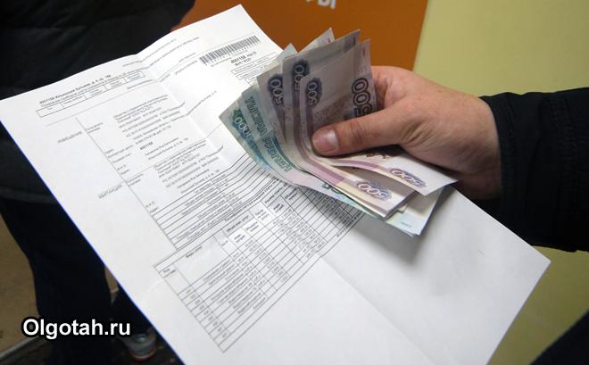 Платежка за коммуналку и деньги