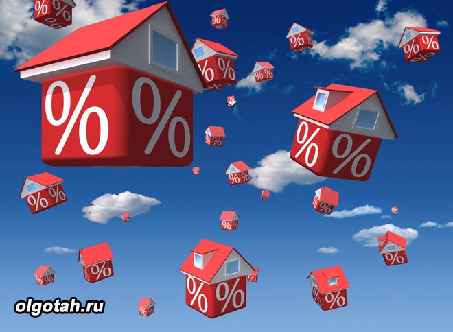 Дома с процентами в небе