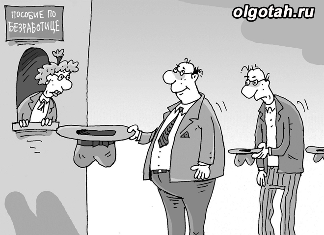 Мужчины стоят в очереди за пособием по безработице