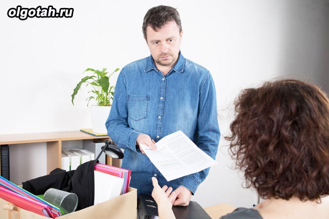 Мужчина рассчитывается на работе с боссом