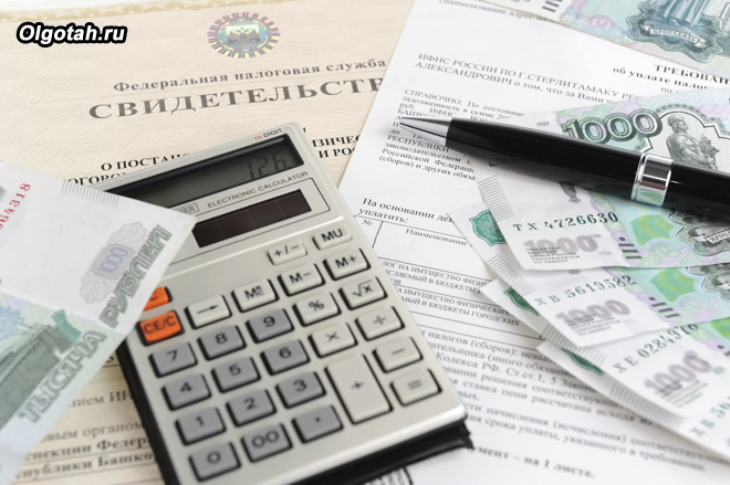 Документ ИНН, деньги, калькулятор