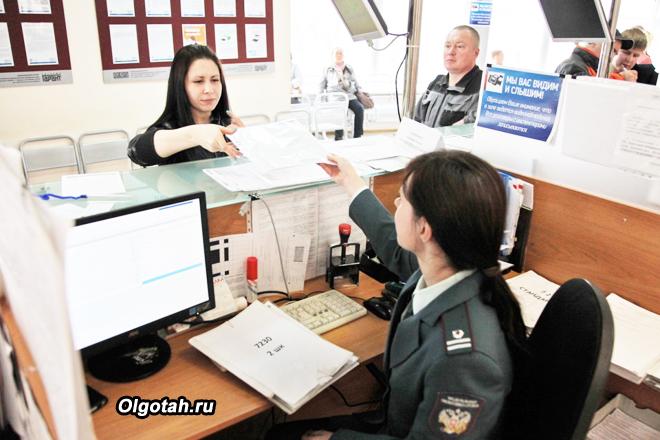 Прием документов налоговым инспектором