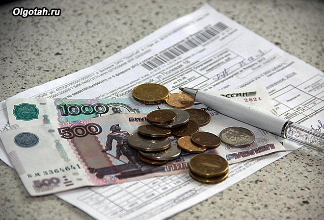 Платежные документы ЖКХ