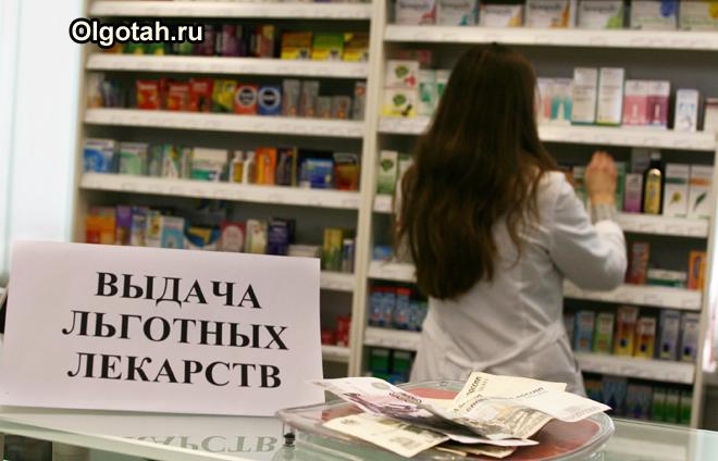 Выдача льготных лекарств в аптеке