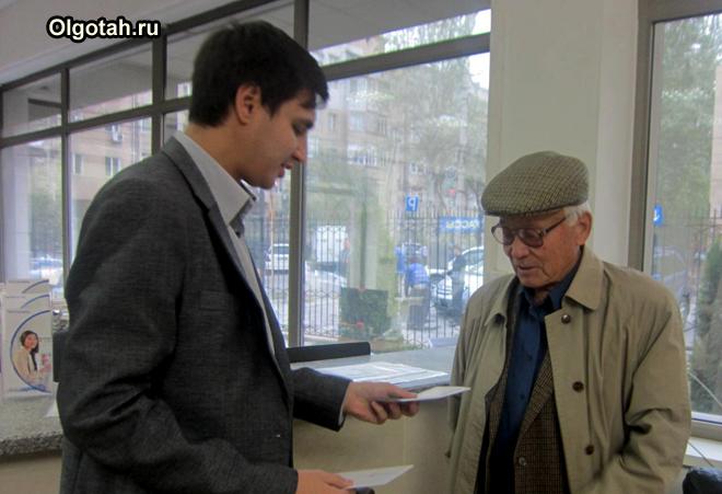 Пенсионеру дают буклет