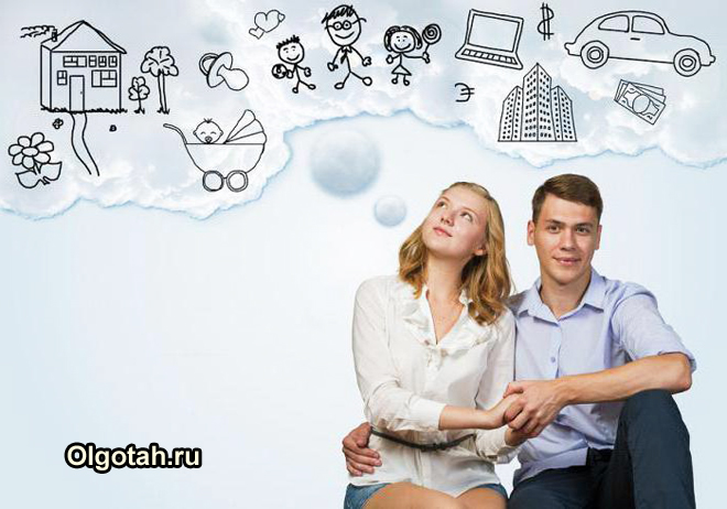 Молодая пара мечтает о материальных благах