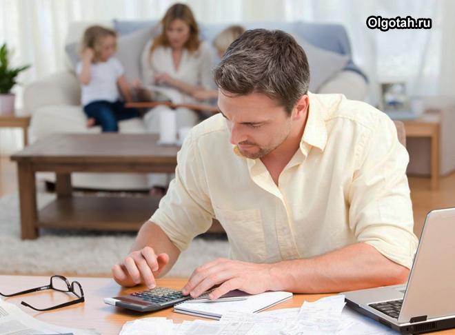 Отец семейства считает семейный бюджет