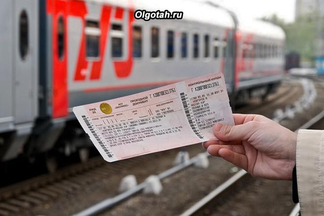 Изображение - Предоставление льгот пенсионерам на жд билеты в российской федерации lgoty-pensioneram-na-zhd-bilety-2