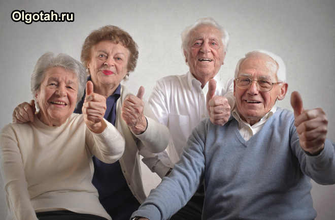 Пенсионеры показывают класс