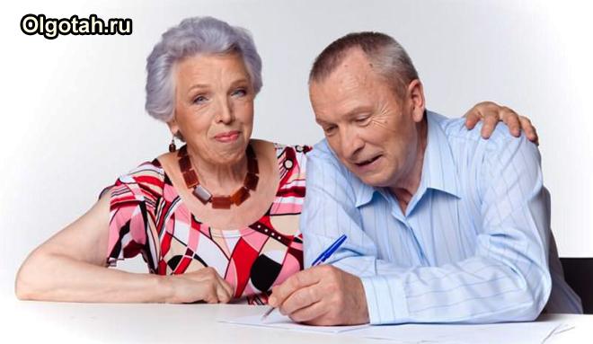 Пенсионеры оформляют документы