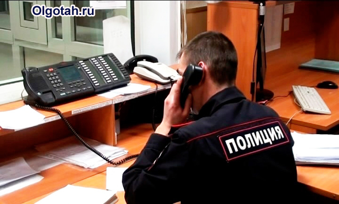 Дежурный полиции принимает звонок по телефону