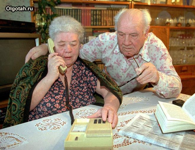 Пенсионеры звонят по телефону