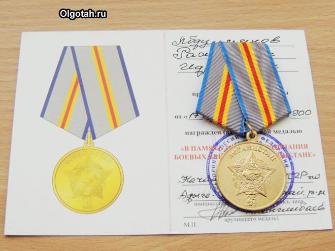 Медаль ветерану боевых действий в Афганистане