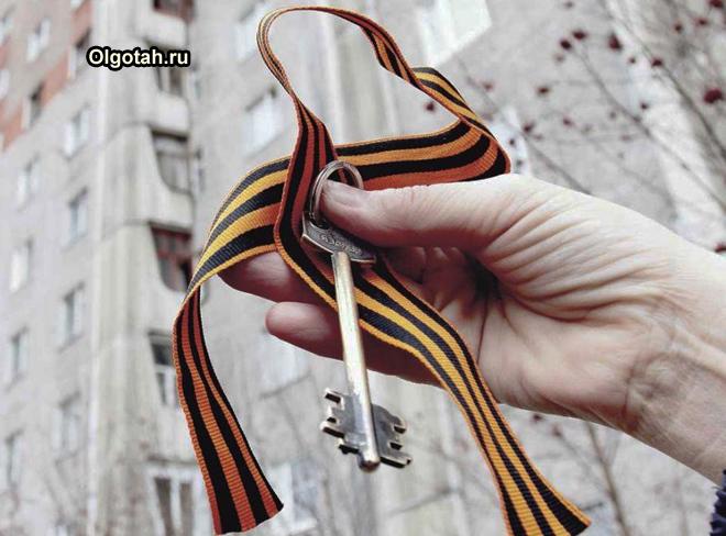 Ключ от квартиры с георгиевской ленточкой
