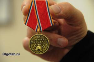 Медаль за отвагу на пожаре