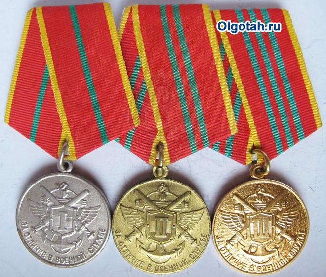 """Медаль """"За отличие в военной службе"""""""