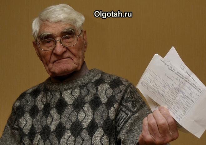 Дедушка держит в руках документы