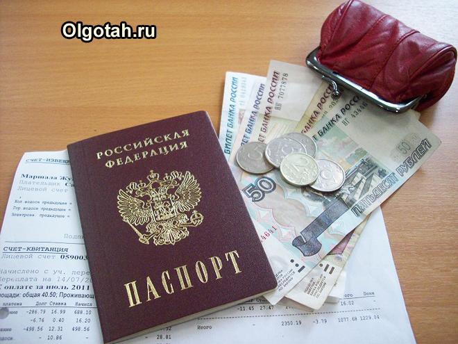 Паспорт, деньги, кошелек