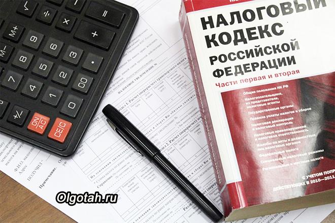 Налоговый кодекс, калькулятор, декларация