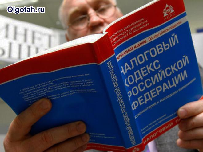 Мужчина читает налоговый кодекс