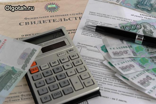 Калькулятор, свидетельство ИНН, деньги