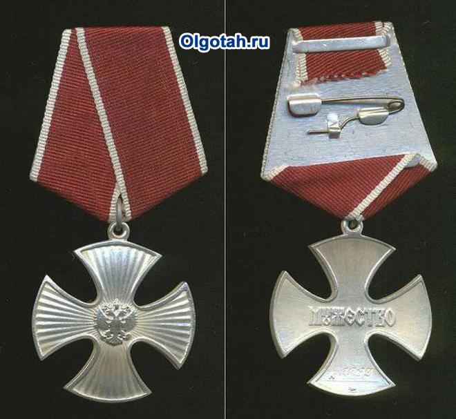 Орден мужества: аверс, реверс