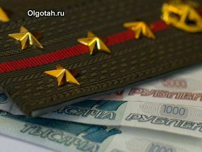 Погоны военные и денежные купюры