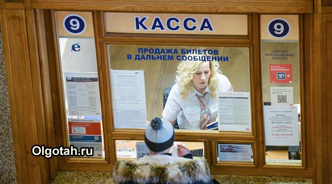 Касса для покупки РЖД-билетов