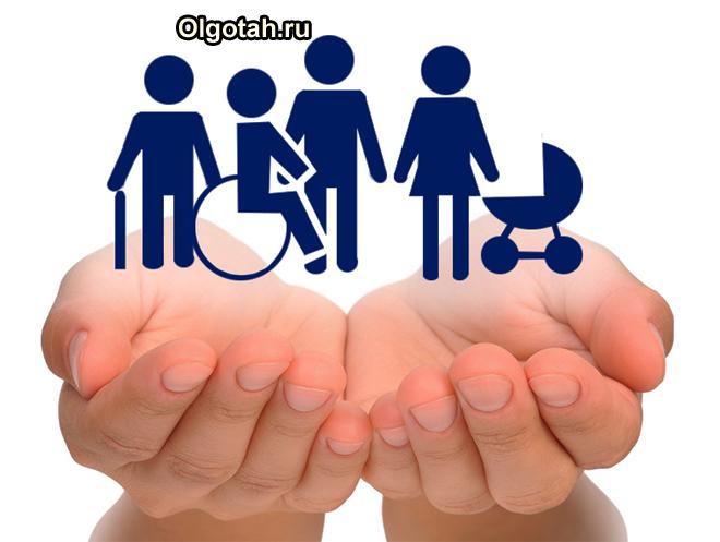 Руки помощи незащищенным слоям населения