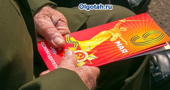 Ветеран держит в руке открытку с 9 мая