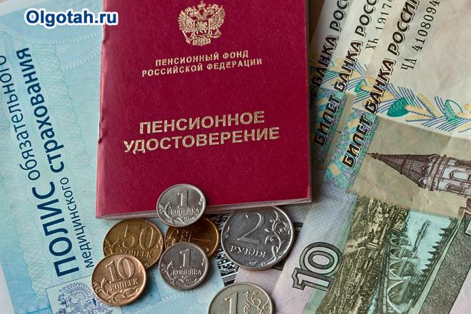 Пенсионное удостоверение, полис ОМС, деньги