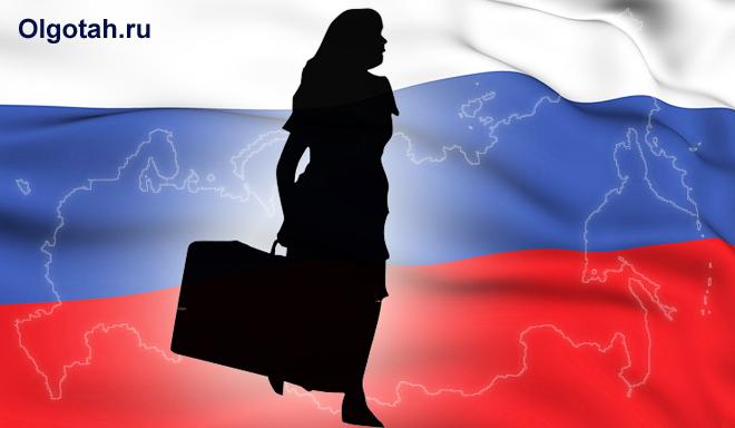 Силуэт девушки с чемоданом на фоне флага РФ