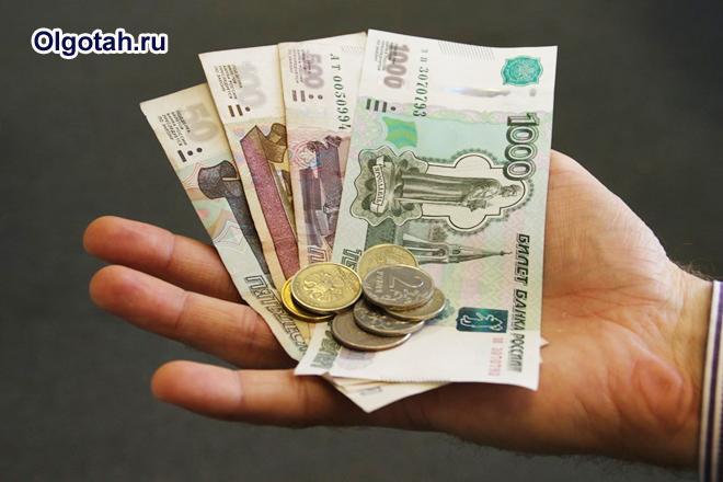 В руке российские деньги