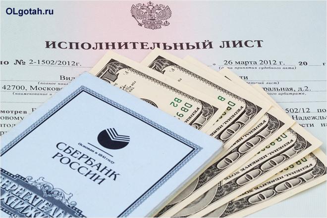 Исполнительный лист, сберегательная книжка, доллары