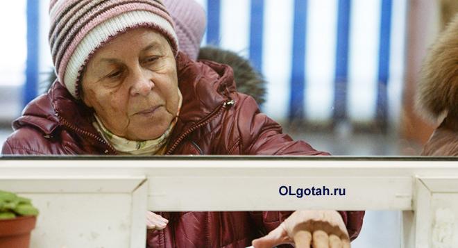Пенсионерка отдает документы