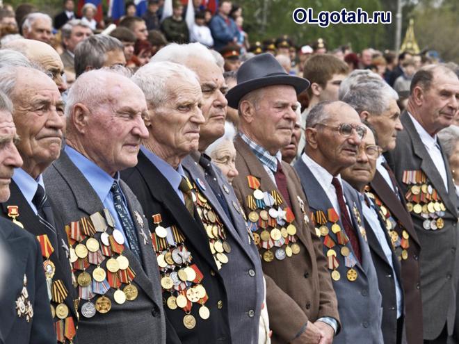 Ветераны ВОВ с медалями на митинге