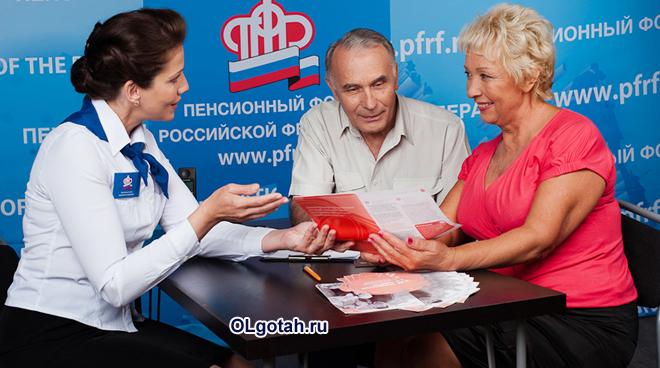 Сотрудница пенсионного фонда и пожилая пара разговаривают