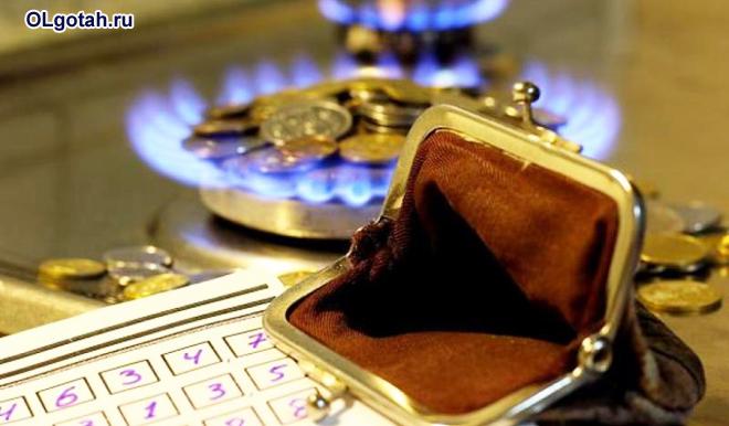 Включенный газ, кошелек