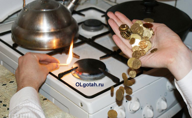 Мужчина зажигает газ, из другой руки сыпятся деньги