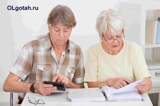 Пенсионеры считают денежные средства